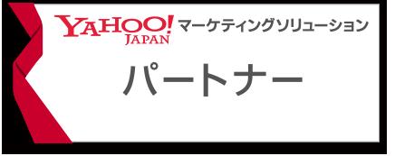 Yahooマーケティングソリューション