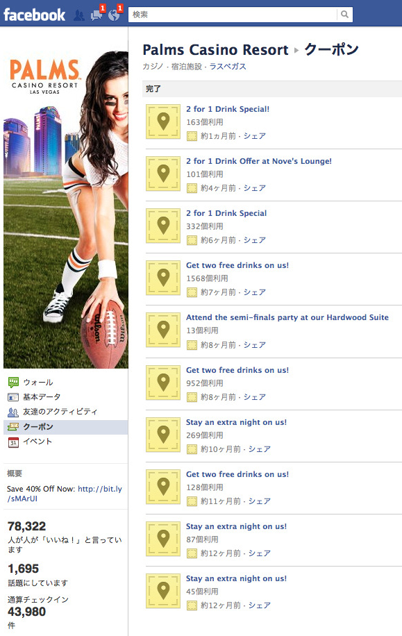 Palms Casino Resort Facebookチェックインクーポン事例