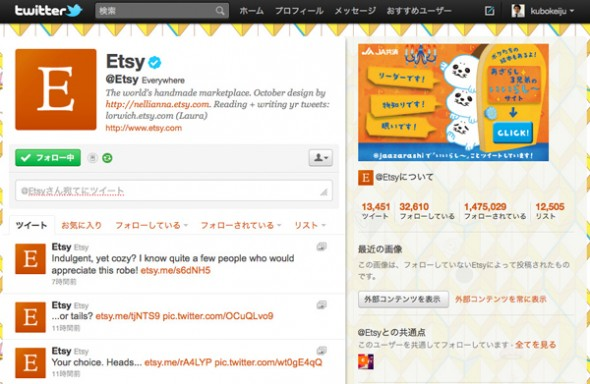 エッツィ―のTwitter