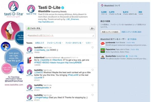 Tasti d liteのツイッター