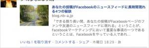 Facebookでシェアされた際にも画像が表示されるようにしよう。