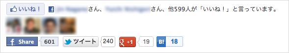 当ブログエントリーに設置しているソーシャルメディアボタン。記事の直後に配置している。
