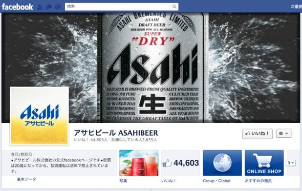 アサヒビール Facebookページ カバー