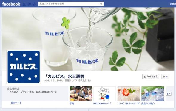 カルピス Facebookページ カバー