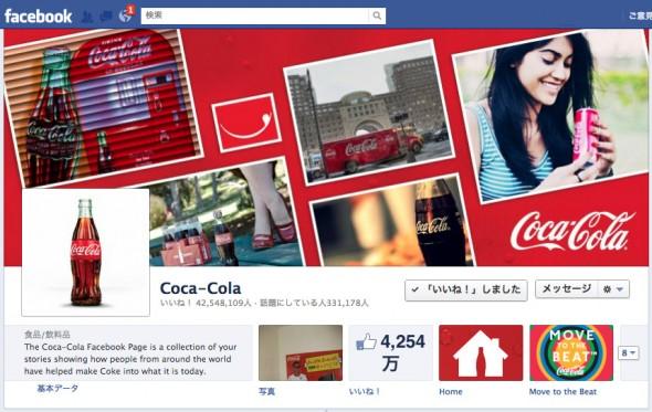 コカ・コーラ Facebookページ カバー