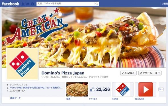 ドミノ・ピザ Facebookページ カバー
