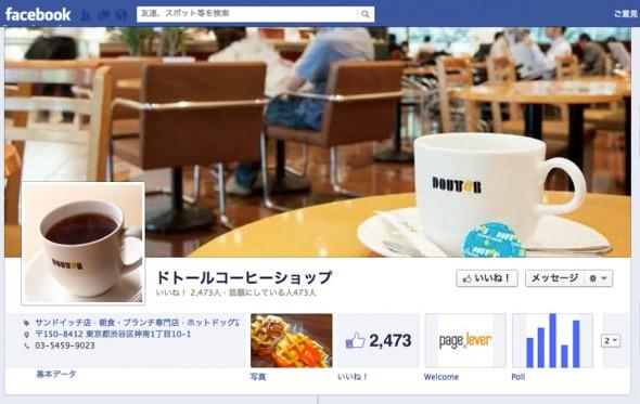ドトールコーヒー Facebookページ カバー