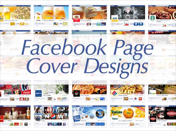 有名ブランドのFacebookページカバーデザイン25選(2)