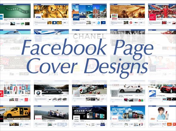 有名ブランドのFacebookページカバーデザイン25選(1)