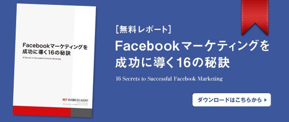 Facebookマーケティングを成功に導く16の秘訣