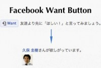 facebook-want-button-2