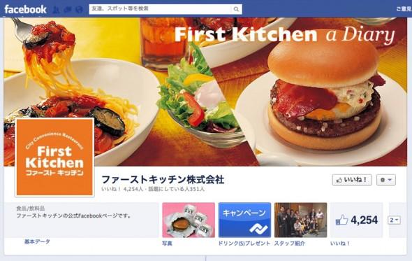 ファーストキッチン Facebookページ カバー