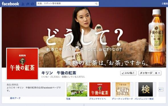 午後の紅茶 Facebookページ カバー