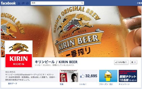 キリンビール Facebookページ カバー
