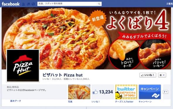 ピザハット Facebookページ カバー