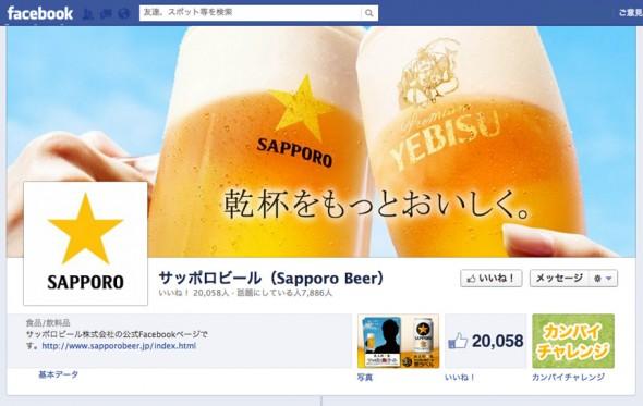 サッポロビール Facebookページ カバー