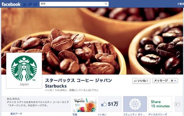 スターバックス Facebookページ カバー