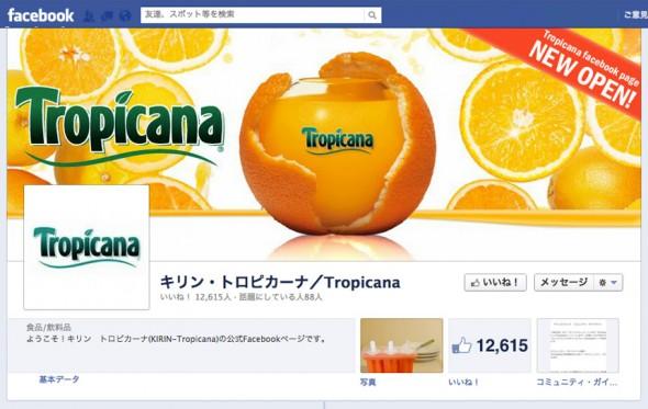 トロピカーナ Facebookページ カバー