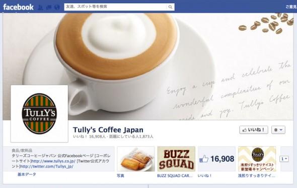 タリーズコーヒー Facebookページ カバー