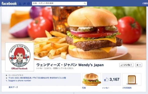 ウェンディーズ Facebookページ カバー