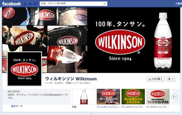 ウィルキンソン Facebookページ カバー