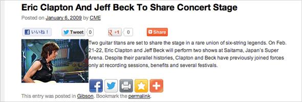 「エリック・クラプトンとジェフ・ベックが共演」のようなエントリーが検索経由のトラフィックを生み出す。