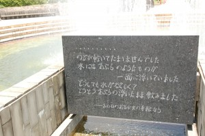 平和公園の石碑