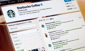 StarbucksのTwitter