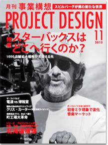 Project Design – 月刊「事業構想」11月号に執筆記事が掲載されています。