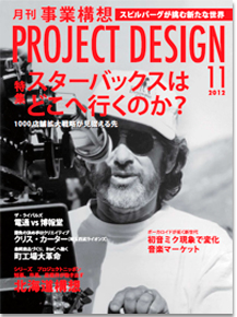 Project Design - 月刊「事業構想」