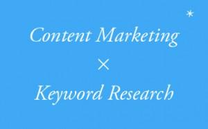コンテンツマーケティングの精度を高めるブログ記事を書くためのキーワードリサーチ方法