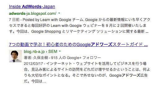Googleオーサーシップを設定すると、検索結果に表示される記事にGoogleプロフィールの写真が掲載される。