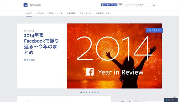 facebook_newsroom