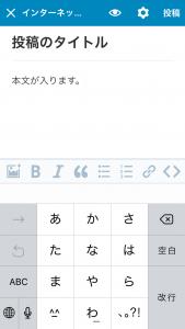タイトル、本文を入力すると、右上青いヘッダー部分へ「投稿」が表示される。これをタップすると投稿される。
