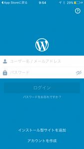 WordPressアプリの初期画面。「インストール型サイトを追加」をタップ。