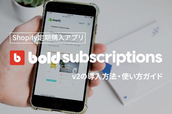Shopify定期購入アプリBold Subscriptions v2の導入方法・日本語化・使い方ガイド【2021年版】
