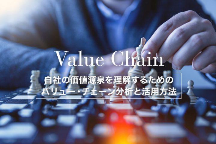 自社の価値源泉を理解するためのバリュー・チェーン分析と活用方法